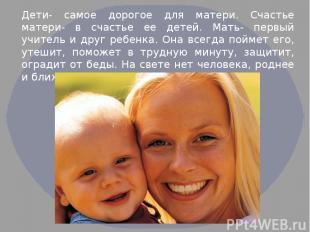Дети- самое дорогое для матери. Счастье матери- в счастье ее детей. Мать- первый