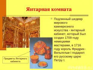 Янтарная комната Подлинный шедевр мирового камнерезного искусства - янтарный каб