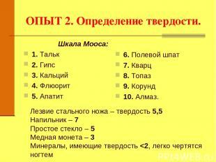 ОПЫТ 2. Определение твердости. Шкала Мооса: 1. Тальк 2. Гипс 3. Кальций 4. Флюор