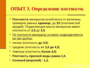 ОПЫТ 3. Определение плотности. Плотности минералов колеблются от величины пример
