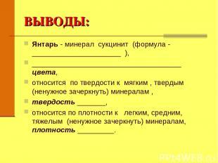 ВЫВОДЫ: Янтарь - минерал сукцинит (формула - ______________________ ), _________