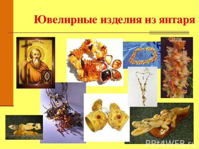 Ювелирные изделия из янтаря