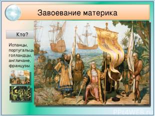 Завоевание материка Кто? Когда? Итоги колонизации Индейцы обращены в рабство, ча