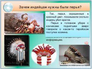 Зачем индейцам нужны были перья? Оказывается их количество и размер демонстриро