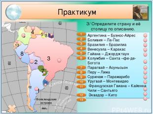 Практикум 3 8 2 З/ Определите страну и её столицу по описанию. Аргентина – Буэно