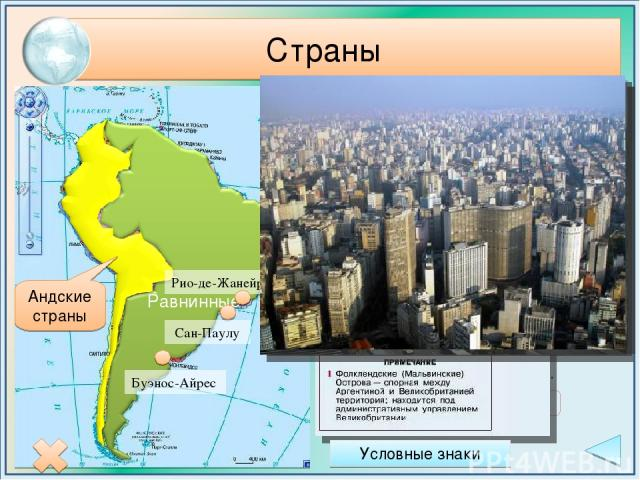 Страны В 19 в. сложились границы государств. Все страны имеют выход к океанам за исключением 2-х стран: Боливии и Парагвая. Самая большая страна Бразилия, самая маленькая Суринам. По природным условиям материк делят на 2 части: Запад и Восток. Андск…