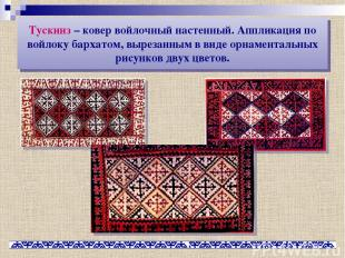 Тускииз – ковер войлочный настенный. Аппликация по войлоку бархатом, вырезанным