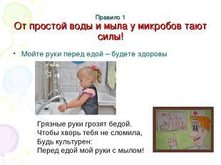 Правило 1 От простой воды и мыла у микробов тают силы! Мойте руки перед едой – б
