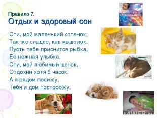 Правило 7. Отдых и здоровый сон Спи, мой маленький котенок, Так же сладко, как м