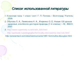 Список использованной литературы 1. Классные часы. 1 класс / сост. Г. П. Попова.