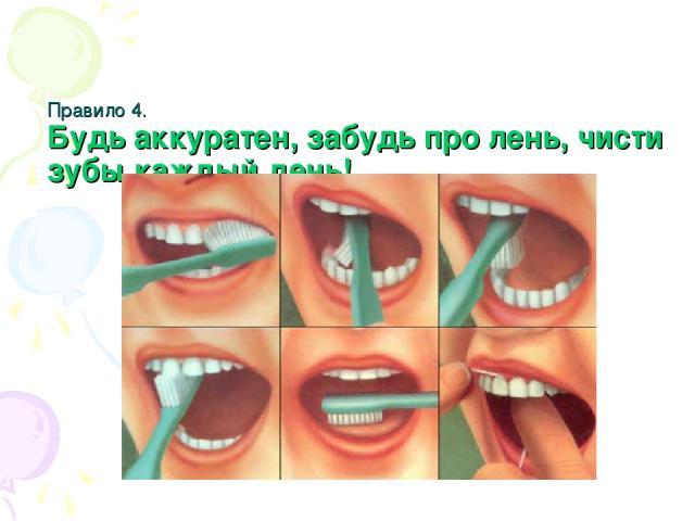 Правило 4. Будь аккуратен, забудь про лень, чисти зубы каждый день!