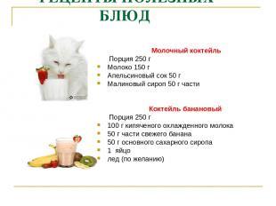 Молочный коктейль Порция 250 г Молоко 150 г Апельсиновый сок 50 г Малиновый сиро