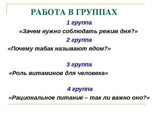 РАБОТА В ГРУППАХ 1 группа «Зачем нужно соблюдать режим дня?» 2 группа «Почему та
