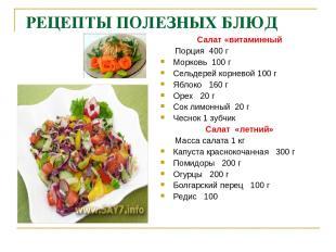 РЕЦЕПТЫ ПОЛЕЗНЫХ БЛЮД Салат «витаминный Порция 400 г Морковь 100 г Сельдерей кор