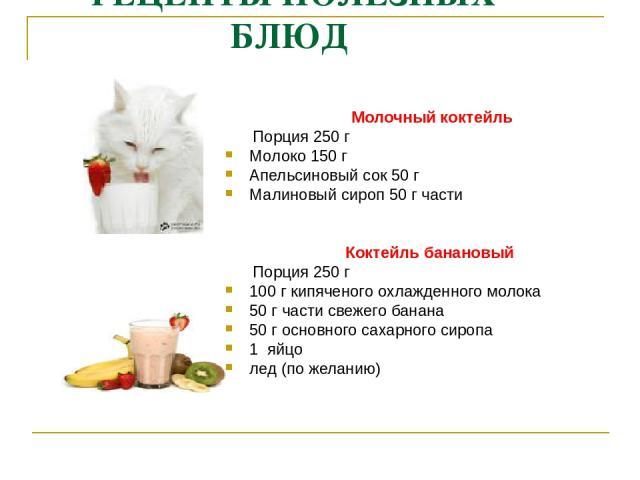 Молочный коктейль Порция 250 г Молоко 150 г Апельсиновый сок 50 г Малиновый сироп 50 г части Коктейль банановый Порция 250 г 100 г кипяченого охлажденного молока 50 г части свежего банана 50 г основного сахарного сиропа 1 яйцо лед (по желанию) РЕЦЕ…