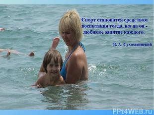 Спорт становится средством воспитания тогда, когда он - любимое занятие каждого.
