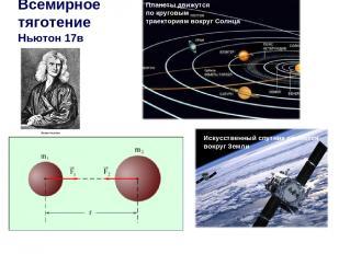Всемирное тяготение Ньютон 17в Планеты движутся по круговым траекториям вокруг С