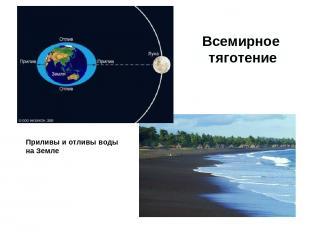 Приливы и отливы воды на Земле