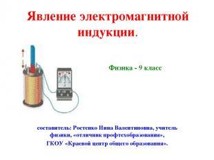 Явление электромагнитной индукции. составитель: Ростенко Нина Валентиновна, учит