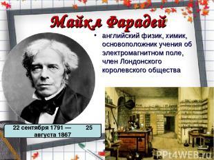 Майкл Фарадей английский физик, химик, основоположник учения об электромагнитном