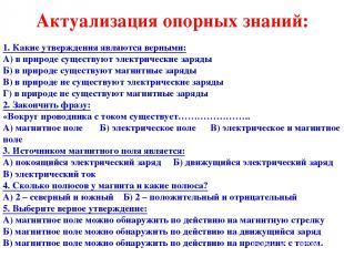 Актуализация опорных знаний: 1. Какие утверждения являются верными: А) в природе