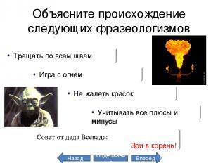 Объясните происхождение следующих фразеологизмов Трещать по всем швам Игра с огн