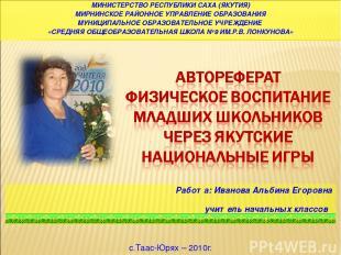 Работа: Иванова Альбина Егоровна учитель начальных классов с.Таас-Юрях – 2010г.