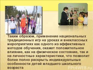 Таким образом, применение национальных традиционных игр на уроках и внеклассных