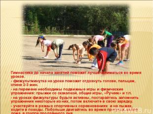 Гимнастика до начала занятий поможет лучше заниматься во время уроков. - физкуль
