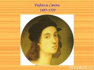 Рафаэль Санти 1483-1520