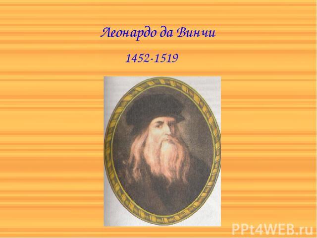 Леонардо да Винчи 1452-1519