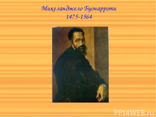 Микеланджело Буонарроти 1475-1564