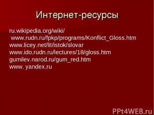 Интернет-ресурсы ru.wikipedia.org/wiki/ www.rudn.ru/fpkp/programs/Konflict_Gloss
