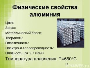 Физические свойства алюминия Цвет: Запах: Металлический блеск: Твёрдость: Пласти