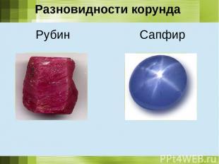 Разновидности корунда Рубин Сапфир
