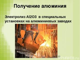 Получение алюминия Электролиз Al2O3 в специальных установках на алюминиевых заво