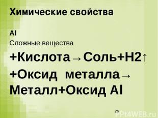 Химические свойства Al Сложные вещества +Кислота→Соль+Н2↑ +Оксид металла→ Металл