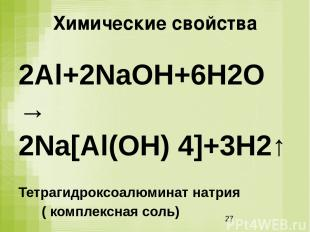 Химические свойства 2Al+2NaOH+6H2O→ 2Na[Al(OH) 4]+3H2↑ Тетрагидроксоалюминат нат