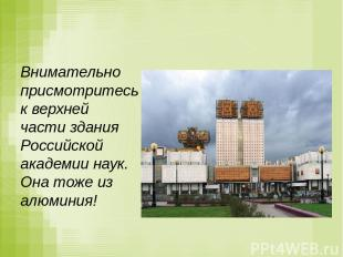 Внимательно присмотритесь к верхней части здания Российской академии наук. Она