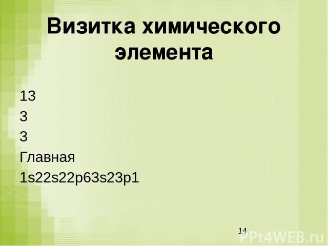 Визитка химического элемента 13 3 3 Главная 1s22s22p63s23p1