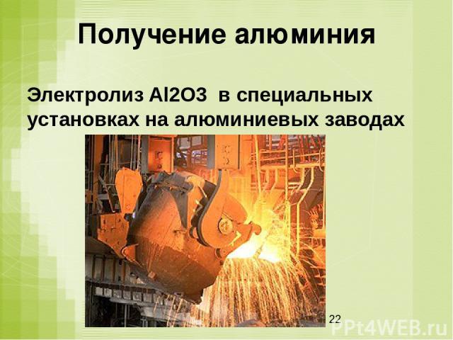 Получение алюминия Электролиз Al2O3 в специальных установках на алюминиевых заводах