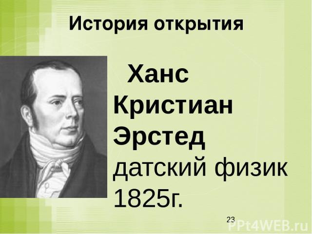 История открытия Ханс Кристиан Эрстед датский физик 1825г.