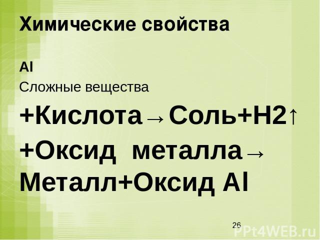 Химические свойства Al Сложные вещества +Кислота→Соль+Н2↑ +Оксид металла→ Металл+Оксид Аl