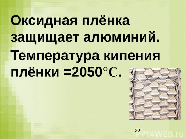 Оксидная плёнка защищает алюминий. Температура кипения плёнки =2050°С.
