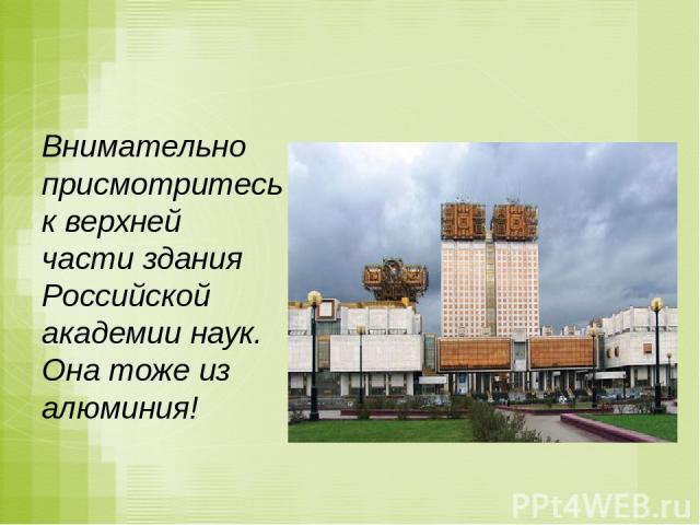 Внимательно присмотритесь к верхней части здания Российской академии наук. Она тоже из алюминия!