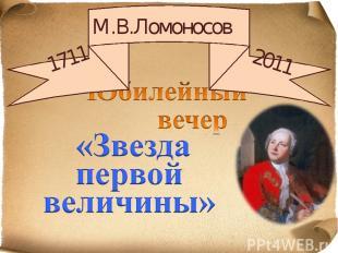 М.В.Ломоносов 1711 2011
