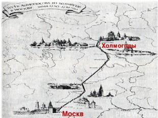 Холмогоры Москва
