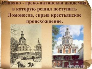 Славяно - греко-латинская академия, в которую решил поступить Ломоносов, скрыв к