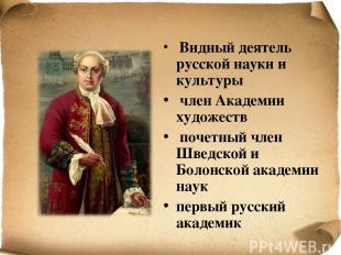 Видный деятель русской науки и культуры член Академии художеств почетный член Шв