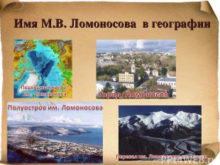 Имя М.В. Ломоносова в географии